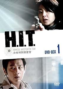 H.I.T. [ヒット] -女性特別捜査官- DVD-BOX1