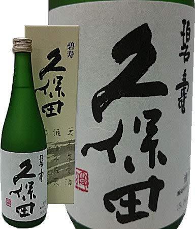 久保田 碧寿 [純米大吟醸酒]