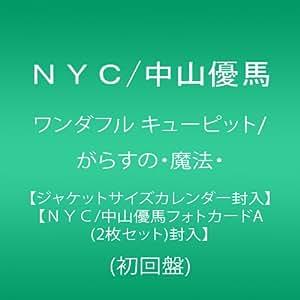 ワンダフル キューピット/がらすの・魔法・【ジャケットサイズカレンダー封入】【NYC/中山優馬フォトカードA (2枚セット)封入】(初回盤)