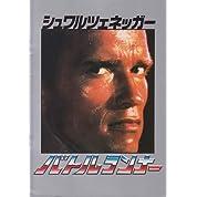 シネマUSEDパンフレット『バトルランナー』☆映画中古パンフレット通販☆洋画