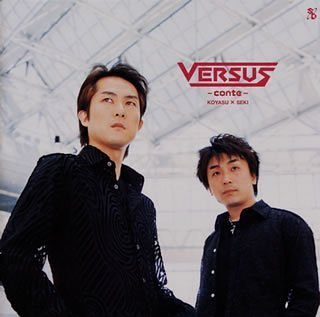 VERSUS-conte-/子安武人×関智一