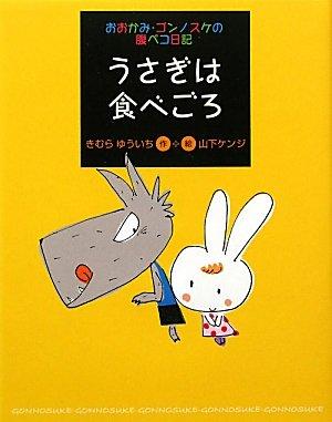 おおかみ・ゴンノスケの腹ペコ日記(7)うさぎは食べごろの詳細を見る