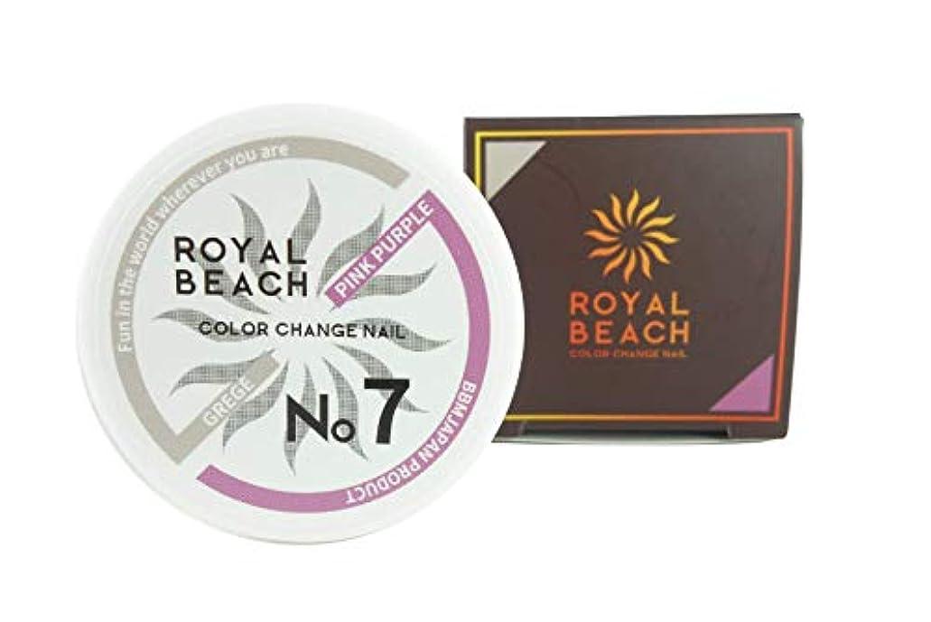 式見習い自転車ROIYALBEACH (ロイヤルビーチ) カラーチェンジ ジェルネイル 太陽で色が変わるジェルネイル 全10種 ネイルデザイン ジェルネイル (グレージュ & ピンクパープル)