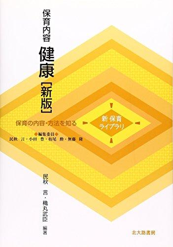 保育内容 健康〔新版〕 (新保育ライブラリ 保育の内容・方法を知る)