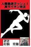 イチロー選手のダッシュ法を100%解析! 人類最速ダッシュ法 真ライオン走法: 「僕のダッシュが速いのではない、人類のダッシュが遅いのだ」 (スポーツ)