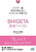 【マイナビ文庫】パリで一番予約の取れないセラピストが教える SHIGETA美容バイブル