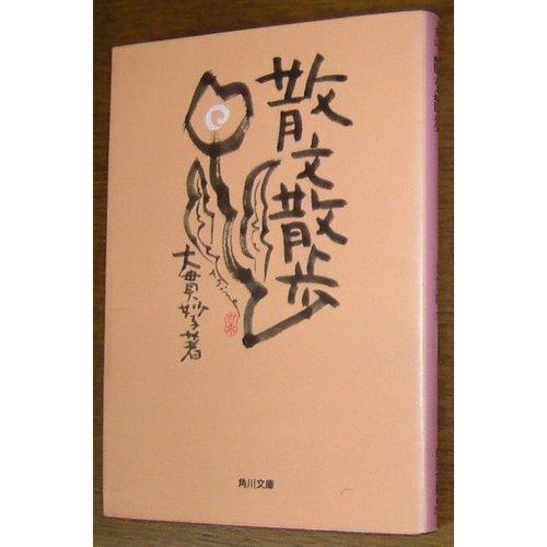 散文散歩 (角川文庫)の詳細を見る