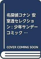 名探偵コナン キック力増強シューズ アキレス 瞬足に関連した画像-03