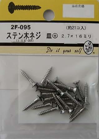 ビーバーハードウェア 木ネジ 十字穴付 皿頭 ステン 2.7×16mm 21本入り 2F095