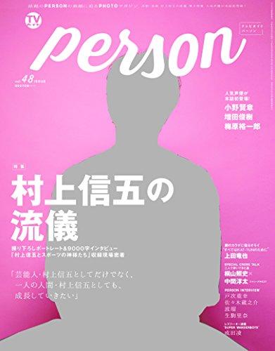 村上信五 TVガイド PERSON VOL.48