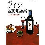 必携 ワイン基礎用語集―ソムリエ試験に役立つ