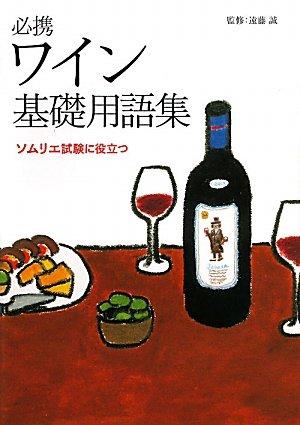 必携 ワイン基礎用語集—ソムリエ試験に役立つ