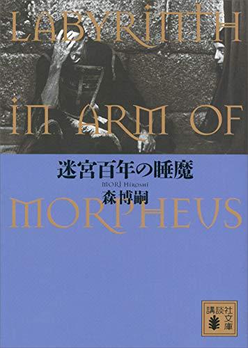 迷宮百年の睡魔 LABYRINTH IN ARM OF MORPHEUS 百年シリーズ (講談社文庫)