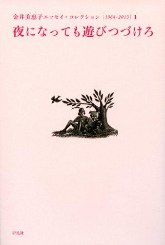 夜になっても遊びつづけろ (金井美恵子エッセイ・コレクション[1964−2013]  1 (全4巻))の詳細を見る