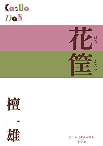 花筐 (P+D BOOKS)