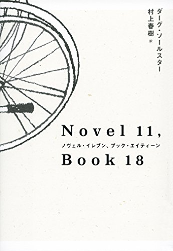 NOVEL 11, BOOK 18 - ノヴェル・イレブン、ブック・エイティーン / ダーグ・ソールスター