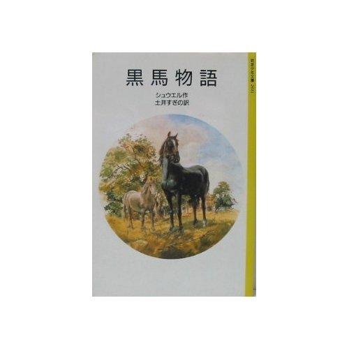 黒馬物語 (岩波少年文庫 (2011))の詳細を見る