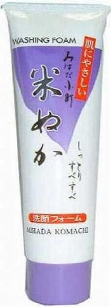 リマーク相関する新しい意味みはだ小町 洗顔フォーム (米ぬか) 120g