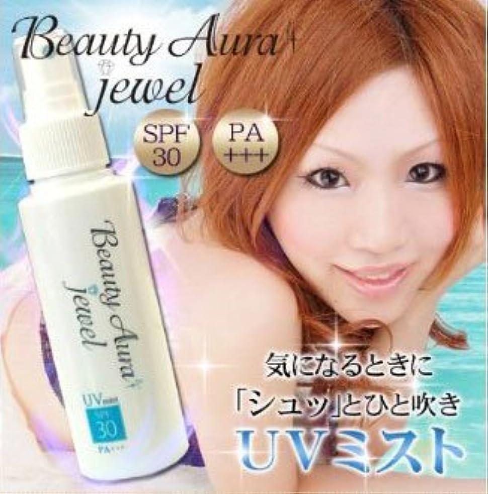 魅力ミキサー霜ビューティーオーラジュエル 2個セット(紫外線対策UVカット+スキンケアミスト)SPF30 PA+++