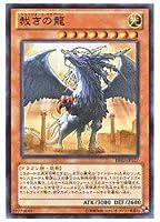 遊戯王  茶 裁きの龍(SR)(DE02-JP127)