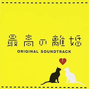 フジテレビ系ドラマ「最高の離婚」オリジナルサウンドトラック