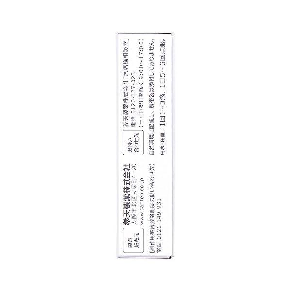 【第2類医薬品】サンテ ボーティエ 12mLの紹介画像4