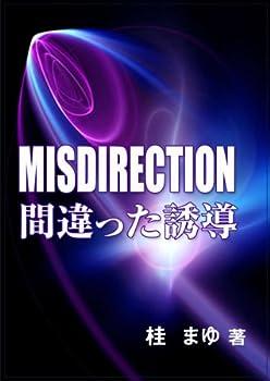 MISDIRECTION―間違った誘導