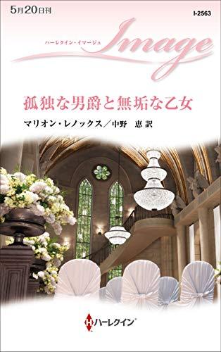 孤独な男爵と無垢な乙女 (ハーレクイン・イマージュ)