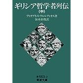 ギリシア哲学者列伝〈中〉 (岩波文庫)