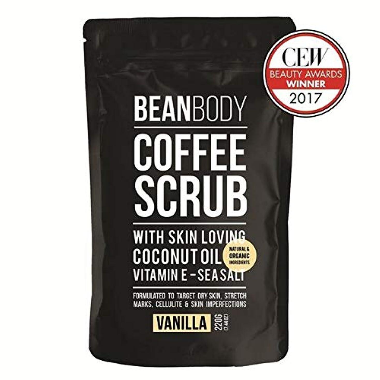 偽物昼食飾り羽[Bean Body ] 豆のボディスクラブコーヒー、バニラ220グラム - Bean Body Coffee Scrub, Vanilla 220g [並行輸入品]