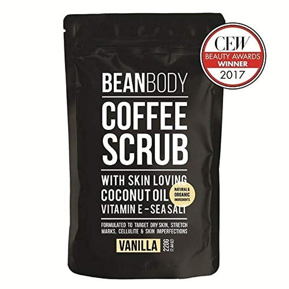 子犬顔料成長[Bean Body ] 豆のボディスクラブコーヒー、バニラ220グラム - Bean Body Coffee Scrub, Vanilla 220g [並行輸入品]
