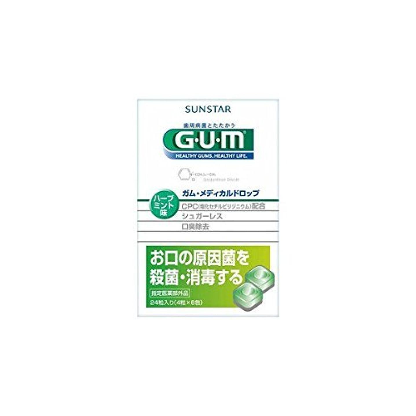 自宅でモニターネット【5個セット】 GUM(ガム) メディカルドロップ ハーブミント 24粒