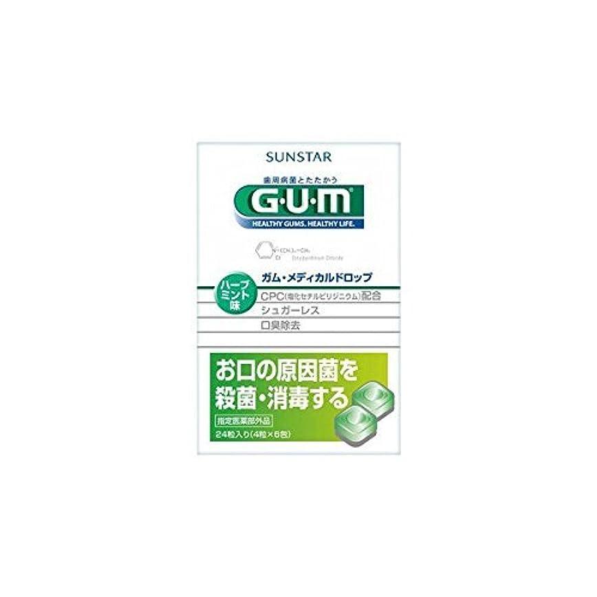 ねじれ溶ける確立【5個セット】 GUM(ガム) メディカルドロップ ハーブミント 24粒