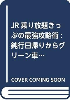JR乗り放題きっぷの最強攻略術: 鈍行日帰りからグリーン車日本一周まで (交通新聞社新書 119)