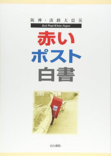 赤いポスト白書―阪神・淡路大震災の詳細を見る
