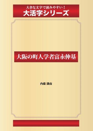 大阪の町人学者富永仲基(ゴマブックス大活字シリーズ)