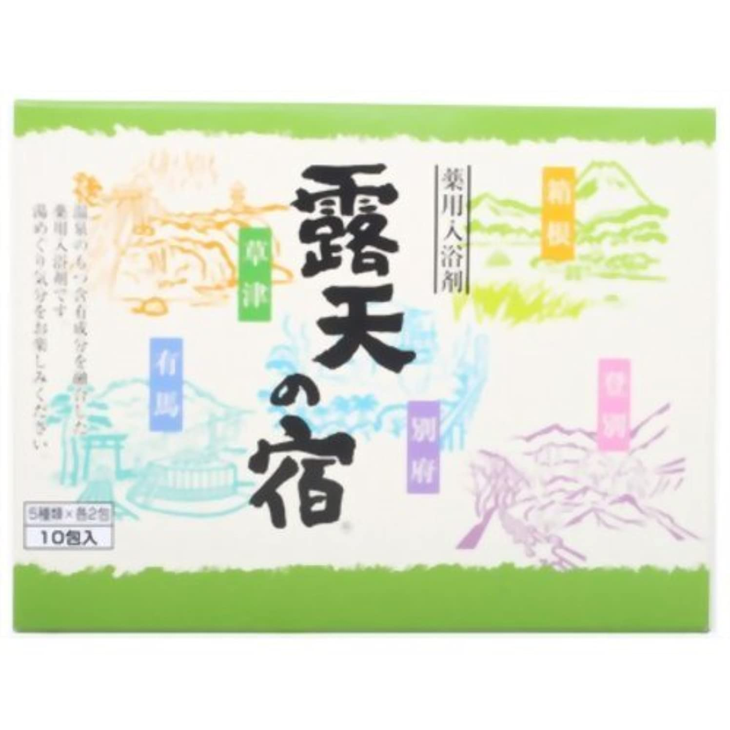 階下状態ソーダ水薬用入浴剤 露天の宿 10包入(5種類*各2包)