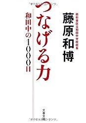 つなげる力―和田中の1000日 (文春文庫)