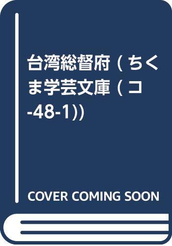 [画像:台湾総督府 (ちくま学芸文庫 (コ-48-1))]