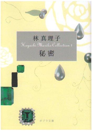 ([は]1-1)秘密 Hayashi Mariko Coll (ポプラ文庫)の詳細を見る