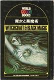 魔女と黒魔術 (1973年) (ワールド・カラー・ブックス)