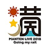 "鈴村健一 満天LIVE 2018 ""Going my rail"" BD [Blu-ray]/"
