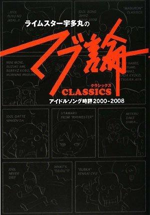 ライムスター宇多丸の「マブ論 CLASSICS」 アイドルソング時評 2000~2008の詳細を見る