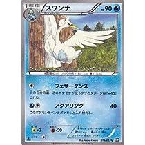スワンナ ポケモンカードゲーム ブラックコレクション pcb1-016 U