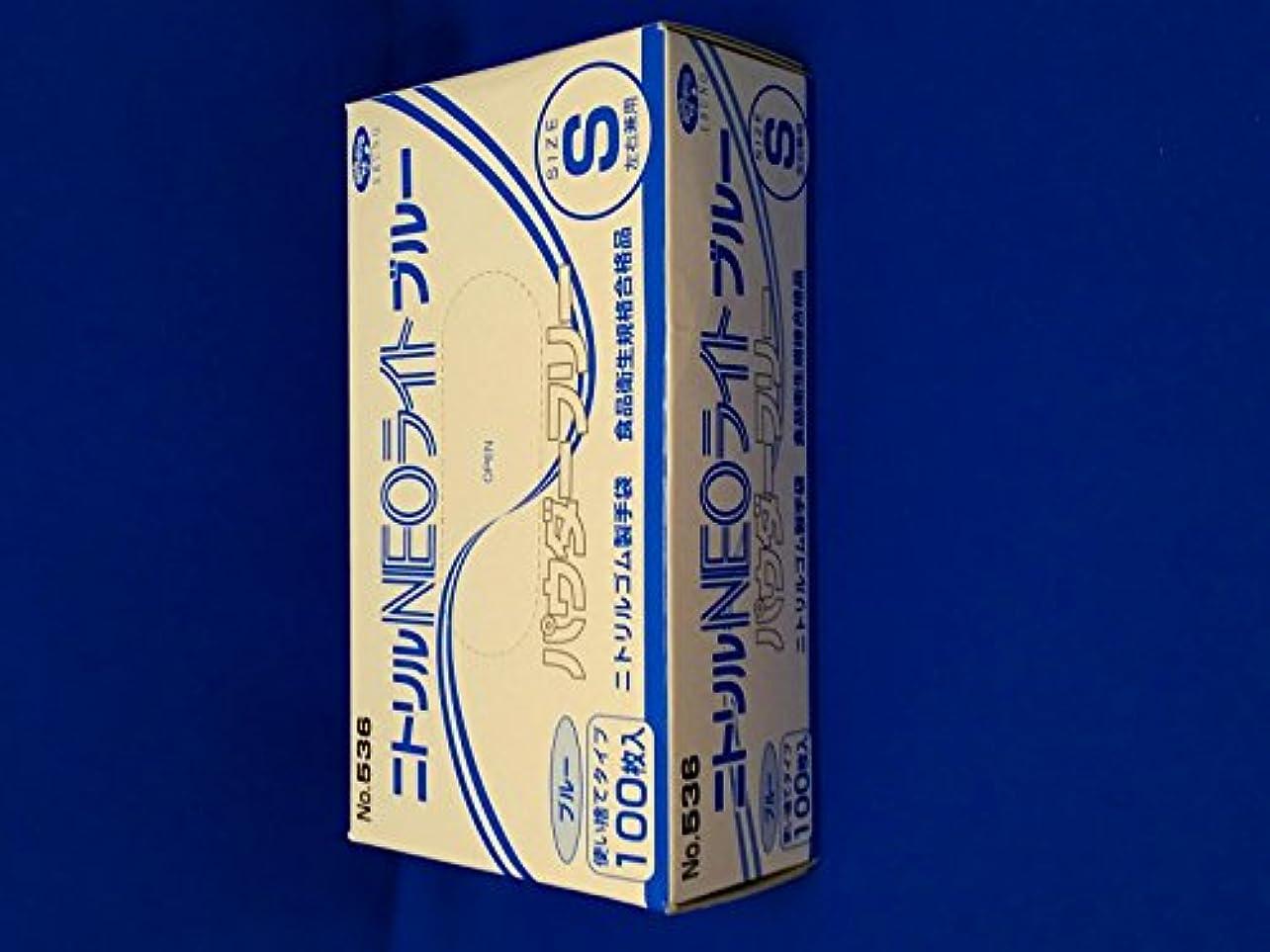 パットスライス適度にニトリルNEOライト(ブルー)PF 536(100マイイリ) S エブノ