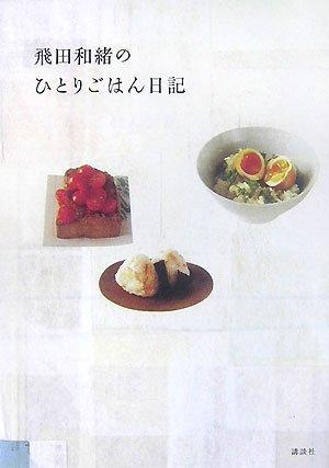飛田和緒のひとりごはん日記 (講談社のお料理BOOK)の詳細を見る