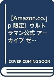 【Amazon.co.jp 限定】ウルトラマン公式 アーカイブ ゼロVSベリアル10周年記念読本 オリジナルグッズ付き