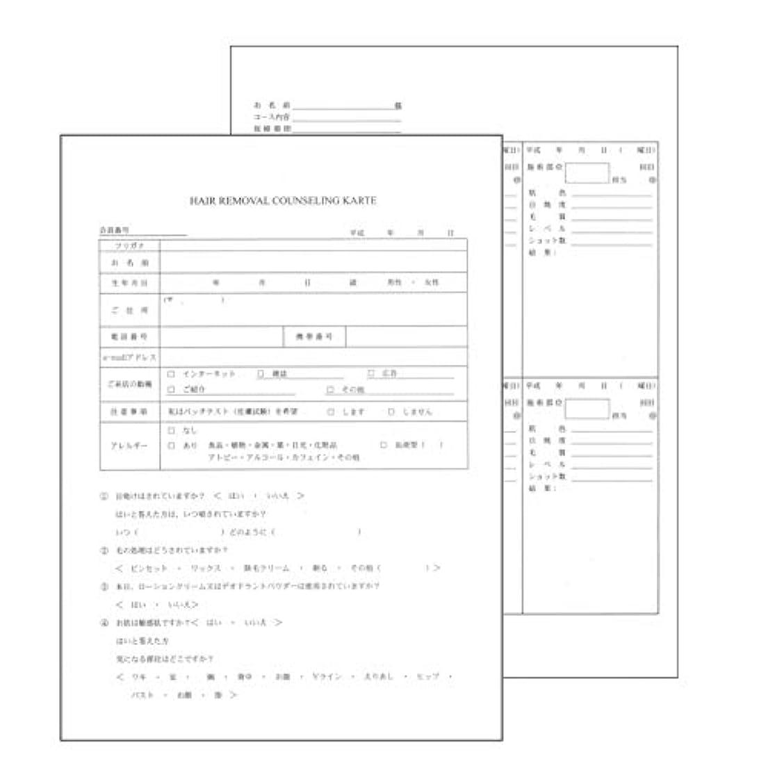 フォルダ展開するアーカイブヘアリムーバル カウンセリングカルテ A4判両面/4ページ構成(50枚入)