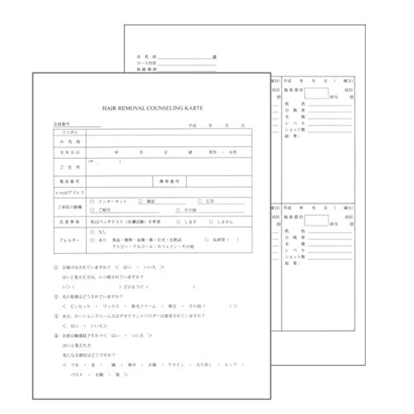 出血狭い運営ヘアリムーバル カウンセリングカルテ A4判両面/4ページ構成(50枚入)