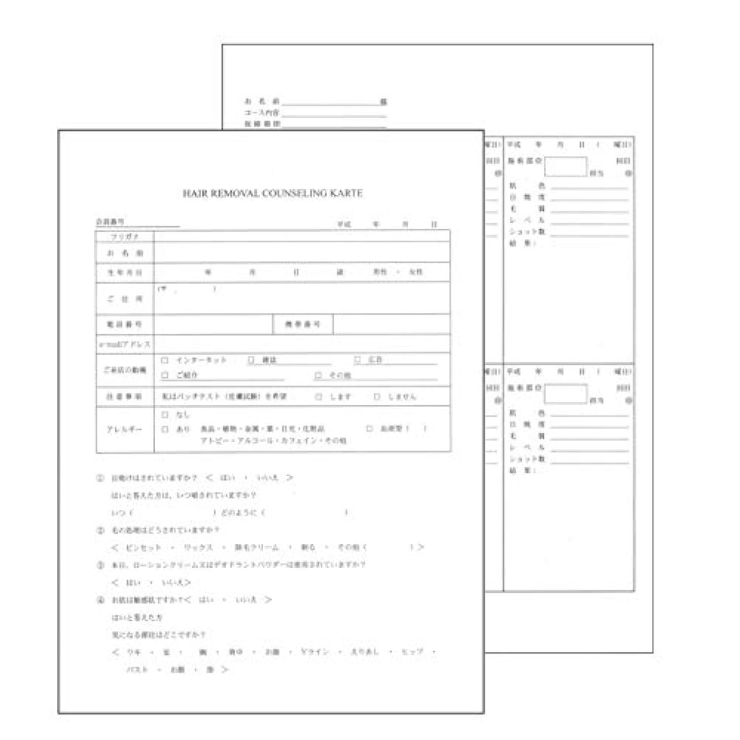 機械活気づけるまだヘアリムーバル カウンセリングカルテ A4判両面/4ページ構成(50枚入)